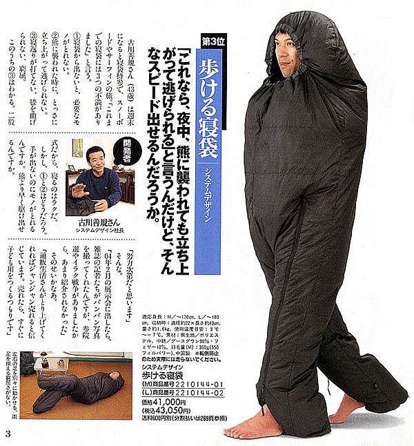 Japanese Snuggie FTW