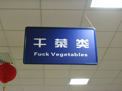 f vegetables sign